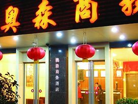 Guilin Aosen Business Hotel photos Exterior