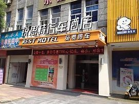Rest Motel Shaoxing Dafo Temple photos Exterior