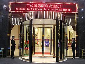 Changsha Yu Cheng International Hotel photos Exterior