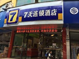7 Days Inn Leshan Dafo Longyou Road Intermodal Bus Station Branch photos Exterior