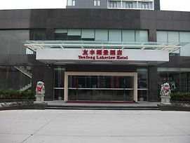 Youfeng Lake View Hotel photos Exterior