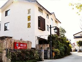Hangzhou Ink Painting Yododo Inn Grace Branch photos Exterior