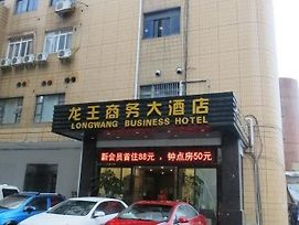 Longwang Business Hotel photos Exterior