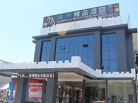 Dongying Lvzhou Boutique Hotel photos Exterior