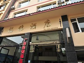 Mount Emei Fulin Hotel photos Exterior