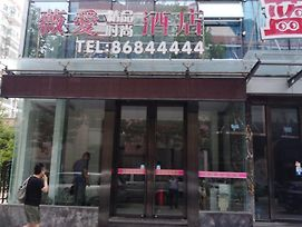 Qingdao Weiai Boutique Fashion Hotel photos Exterior