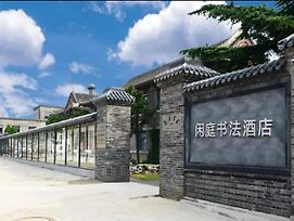 Mainland Chinese Only-Qinhuangdao Xinting Calligraphy Hotel photos Exterior