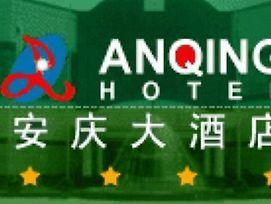 Anqing Business Hotel photos Logo