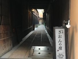 Gion No Yado photos Exterior
