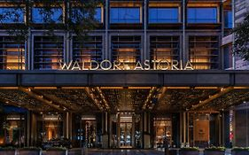 Waldorf Astoria Beijing photos Exterior