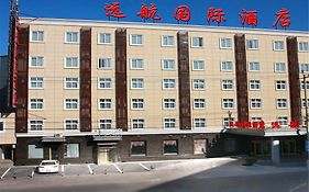 Airport Yuanhang International Hotel Beijing