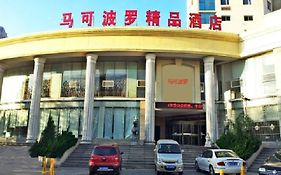 Marco Polo Commercial Hotel Qingdao