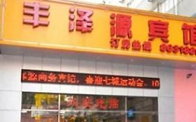 Nanchang Fengzeyuan Business Hostel