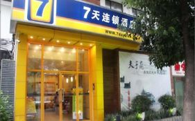 7 Days Inn Nanjing Confucius Temple Central Branch