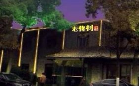 Scholar Tree And Riverside Boutique Hotel Ningbo