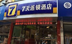 7 Days Inn Leshan Dafo Longyou Road Intermodal Bus Station Branch