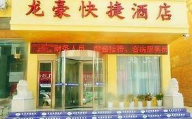 Longhao Express Hotel-Luoning Gucheng
