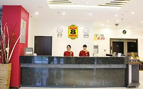 Super 8 Hotel Beijing Advanced Business Park