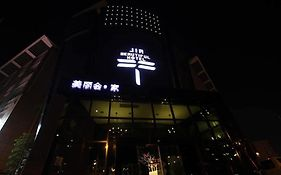 Jia Beautiful Hotel Boutique Nantong