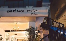 S p Place Hotel Koh Chang