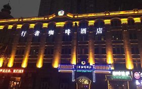 Harbin Traveler Coffee Hotel