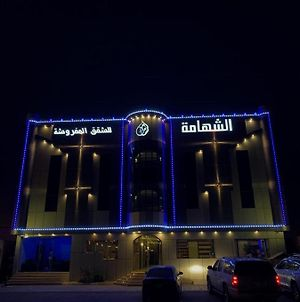 Alshahamah Hotel Apartments photos Exterior