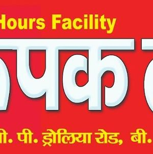 Baba Mandir Is Open Now!!!!Rupak Lodge- Home Away From Home photos Exterior