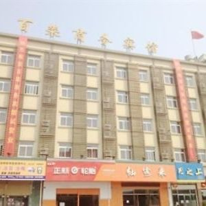 Bairong Business Hotel photos Exterior