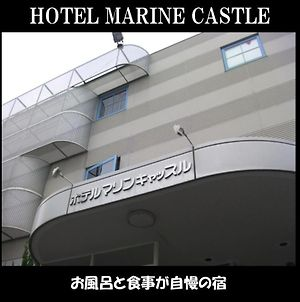Hotel Marine Castle photos Exterior