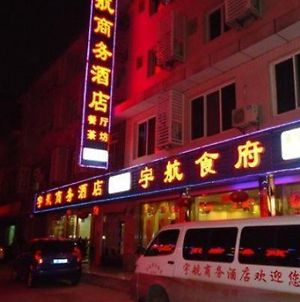Yuhang Business Hotel photos Exterior