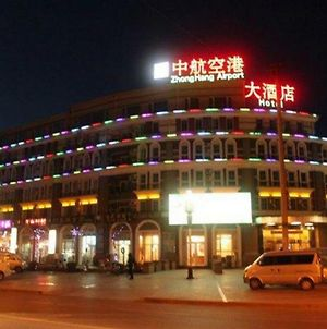 Beijing Zhong Hang Airport Hotel photos Exterior
