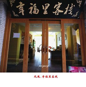 Fenghuang Happy Hotel photos Exterior