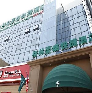 Greentree Inn Beijing Changping District Huilongguan Pingxifu Metro Station Express Hotel photos Exterior