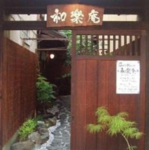 Guest House Waraku-An photos Exterior