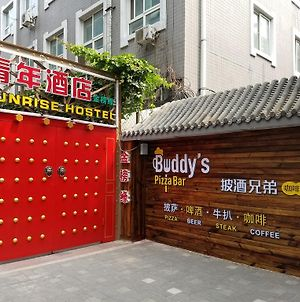 Beijing Sunrise Hotel Beihai Branch Hostel photos Exterior