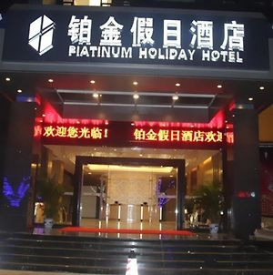 Zhuhai Platinum Holiday Hotel photos Exterior
