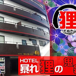 hoter 暴れ 狸 no 鬼 袋 姫路 駅前 店 a 塾 hoter grup (Adults Only) photos Exterior