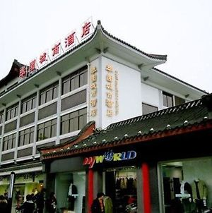 Yangzhou Cuiyuan City Hotel photos Exterior