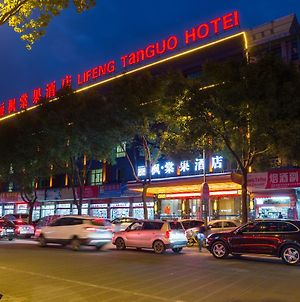 Lifeng Tangguo Hotel photos Exterior