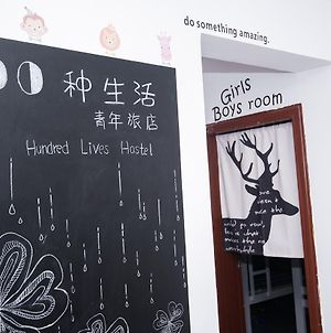 Guilin Hundred Lives Youth Hostel photos Exterior