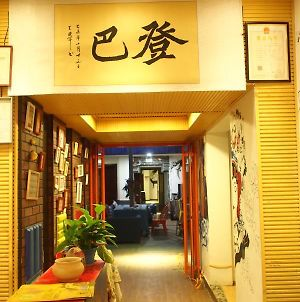Dengba International Youth Hostel Jinan Branch photos Exterior