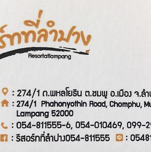 Resortat Lampang photos Exterior