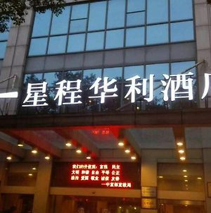 Starway Hotel Kunshan Middle Qianjin Road photos Exterior