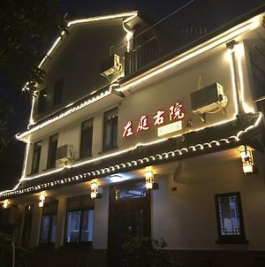 Zuoting Youyuan Guesthouse photos Exterior
