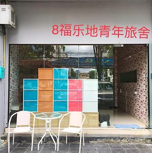 8福乐地fabrunch Hostel photos Exterior