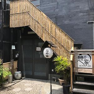 Ikoi-No-Ie photos Exterior