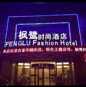 Fenglu Fashion Hotel photos Exterior