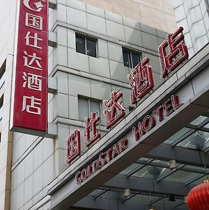 Nanjing Goldstar Hotel photos Exterior