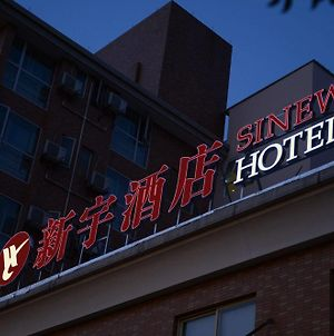 Sinew Exquisite Hotel photos Exterior