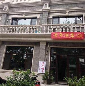 Beijing Sunrise Hostel Gulou Branch photos Exterior